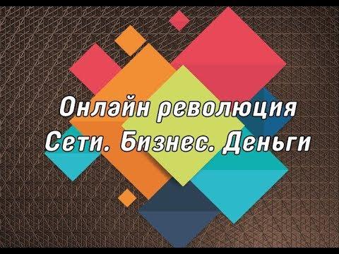 iKradNet social credit network event May, 2016из YouTube · Длительность: 3 мин28 с