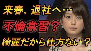 【衝撃】フジ・秋元優里アナ、来春退社へ…不倫相手はプロデューサーだけ...