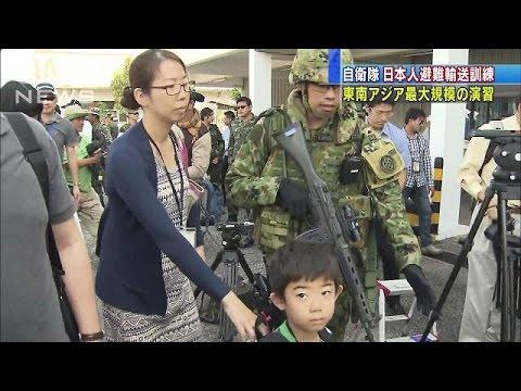 自衛隊が日本人避難輸送訓練 タイで合同軍事演習(15/02/16)