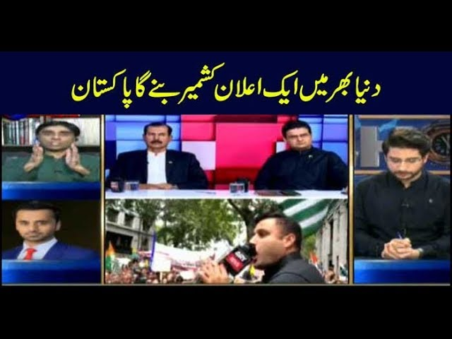 11th Hour | Ashfaq ishaq Satti | ARYNews | 15 August 2019