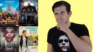 Премьеры недели 20.08 - Фантастическая четверка, Синистер 2, Упс Ной уплыл, Молодая кровь