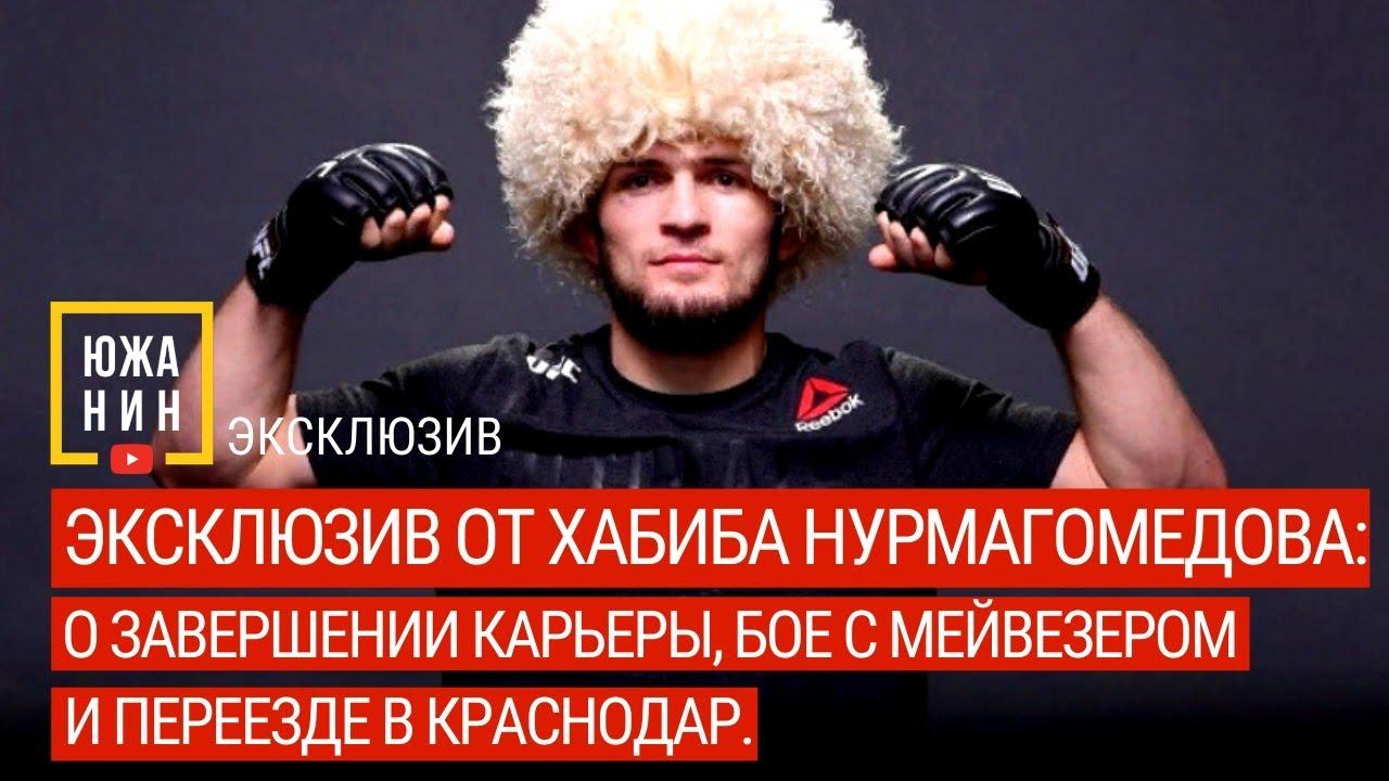 Эксклюзив от Хабиба Нурмагомедова: о завершении карьеры, бое с Мейвезером и переезде в Краснодар.