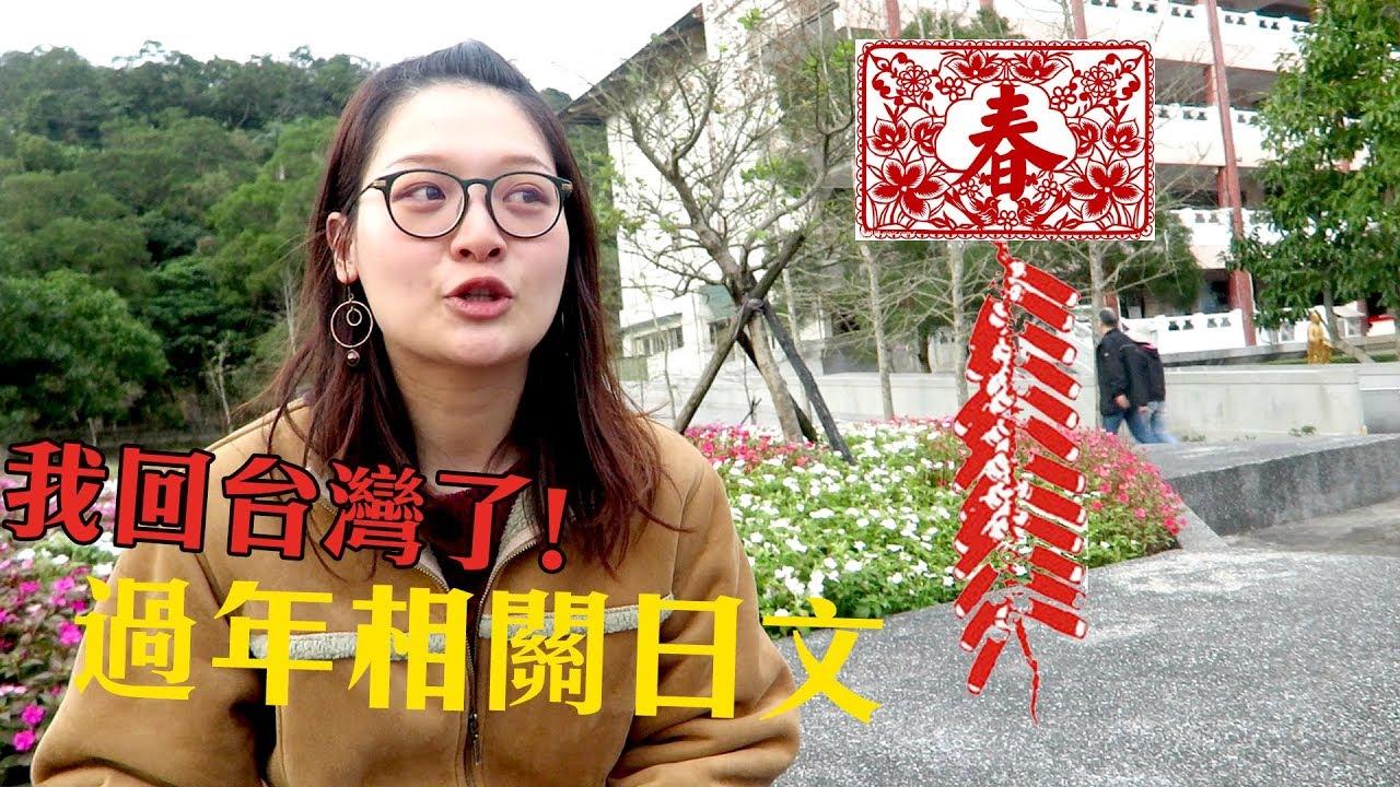 新年快樂!除夕夜也要學日文 | 30天不間斷日文挑戰 | 講日文的臺灣女生 - YouTube