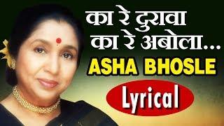 Lyrical: Ka Re Durava Ka Re Abola | Marathi Song with Lyrics Asha Bhosle | Mumbaicha Jawai