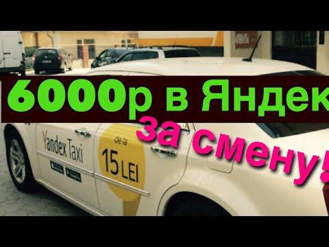 hqdefault Как Устроиться Работать Водителем Яндекс.Такси В Городе Энгельс?
