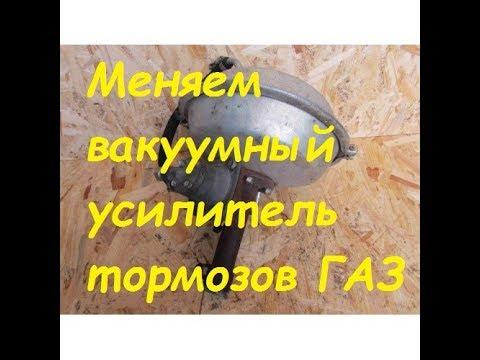 Замена вакуумного усилителя тормозов ГАЗ 3307,ГАЗ-53...