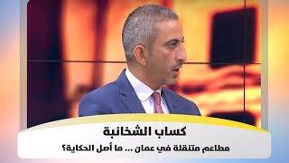 كساب الشخانبة -   مطاعم متنقلة في عمان ... ما أصل الحكاية؟