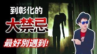 墨鏡哥|墨名奇妙#22|台灣人不能不知道!這裡有個恐怖的習俗....台灣三大神祕習俗!