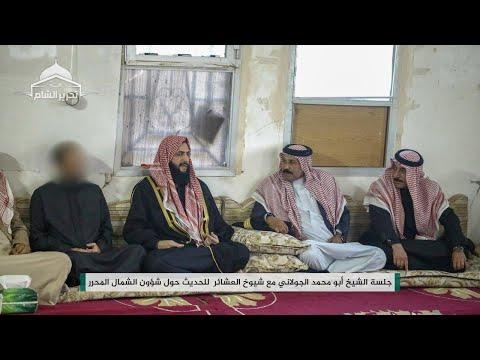 نهاد الجريري: الجولاني يسعى أن يظل موجوداً في أي صيغة مستقبلية للحل في سوريا  - نشر قبل 4 ساعة