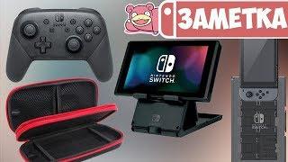 Аксессуары для Nintendo Switch. Что купить в первую очередь?