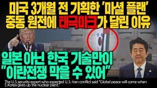 """미국 3개월 전 기획한 `마셜 플랜` 중동 원전에 태극마크가 달린 이유 일본 아닌 한국 기술만이 """"이란전쟁 막을 수 있어"""" [ENG SUB]"""