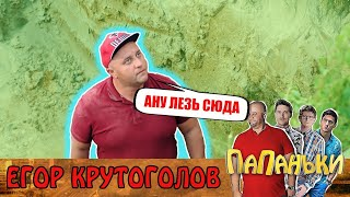 Лучшие Моменты Егор Крутоголов - Сериал Папаньки | Дизель Шоу приколы 2020