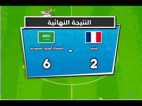 سلسلة كأس تون 1 فزنا على فرنسا 6 2 Youtube