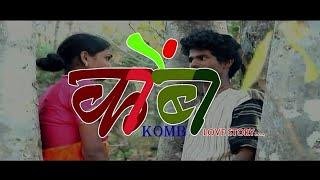 Komb Marathi Movie trailer, Director - Aniket Alandikar, gavran goshti var full film