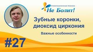 видео Циркониевые коронки - ортодонтия в СПб | Стоматология Ас-Стом | Санкт-Петербург (СПб)
