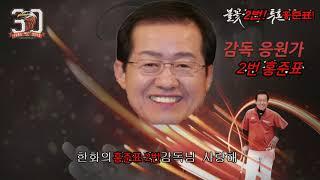 [보창 도네용] 한화의 홍준표 2번 감독님 사랑해~~~ (feat. ABC송)