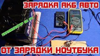 Как зарядить АВТОМОБИЛЬНЫЙ АККУМУЛЯТОР от зарядки НОУТБУКА?(, 2017-12-08T03:00:01.000Z)