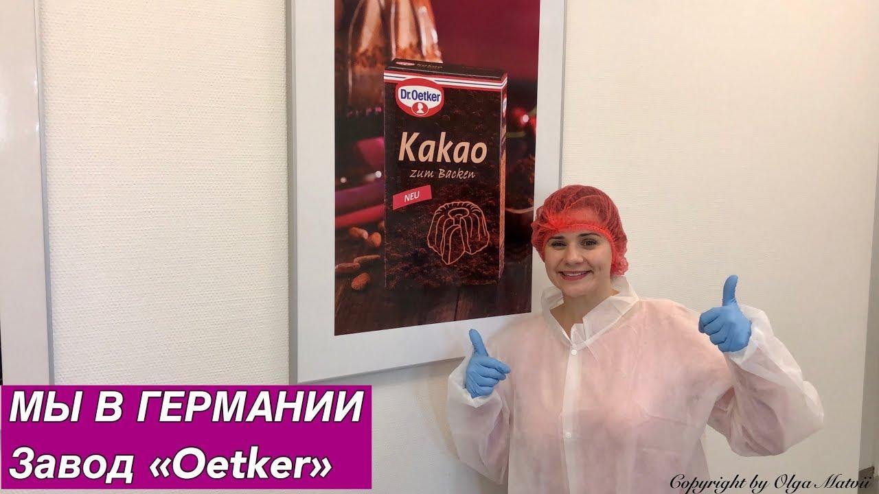 Нас пригласили на завод Dr. Oetker