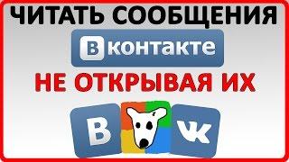 Как читать сообщения вконтакте не открывая их 2015