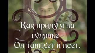 """На закате ходит парень"" текст Russian song lyrics"