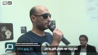مصر العربية   أحمد حرارة: البلد مفهاش قانون ولا عدل