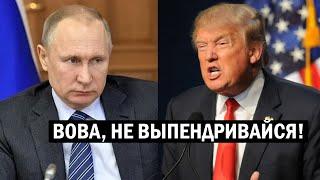 Срочно - Трамп откровенно унижает Путина - новости, политика
