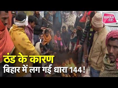 Bihar में ठंड में घर से बाहर निकलना मना है !
