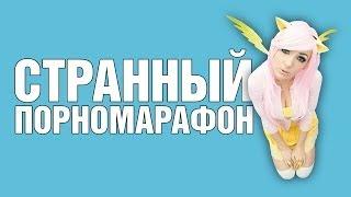 ПорноМарафон - My Little Pony, Sponge Bob и прочие странности