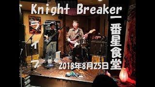 Knight Breaker- 一番星食堂2018/8/26】 1.Fire Carnival 2.Spirits of ...