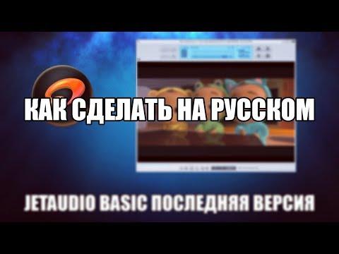 Как сделать JetAudio на русском