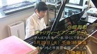 「がんばれ日本〜いま、ぼくにできること」TVKニュース
