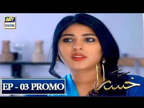 Khasara Episode 3 (Promo) - ARY Digital Drama