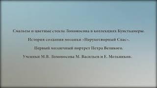"""Лекция «Мозаика """"Петр Первый""""  – автор Ломоносов?»"""