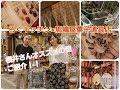 【ろくキッチン×馬嶋屋菓子道具店】櫻井さんお勧めの型
