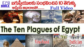 ఐగుప్తీయుల 10 తెగుళ్లు|| 10 Plagues of Egypt is Scientifically or Myth ||BibleUnknownFactsTelugu||