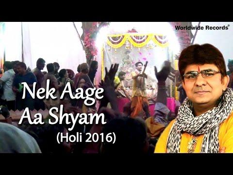 Nek Aage Aa Shyam | J. S. R. Madhukar | Holi 2016