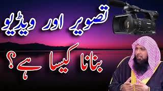 Tasweer aur video bnana kesa hai    qari suhaib ahmed meer muhammadi   islamic lights