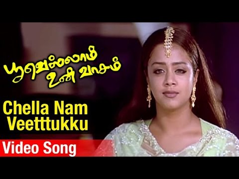 Chella Namm Veetuku Song Lyrics From Poovellam Un Vaasam