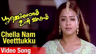 Chella Nam Veetttukku Video Song | Poovellam Un Vaasam Tamil Movie | Ajith | Jyothika | Vidyasagar