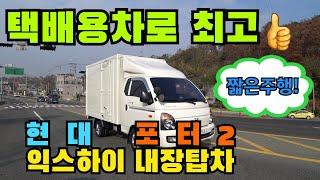 국민트럭 1톤화물차 - 현대 포터 내장탑차ㅣ짧은주행거리…