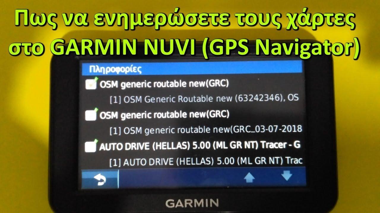 Pws Na Balete Enhmerwmenoys Xartes Sto Garmin Nuvi Navigator