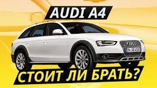 Обзор на качество б/у Audi A4 – 8 лет выпуска