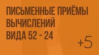 Письменные приемы вычислений вида 52 - 24. Видеоурок по математике 2 класс