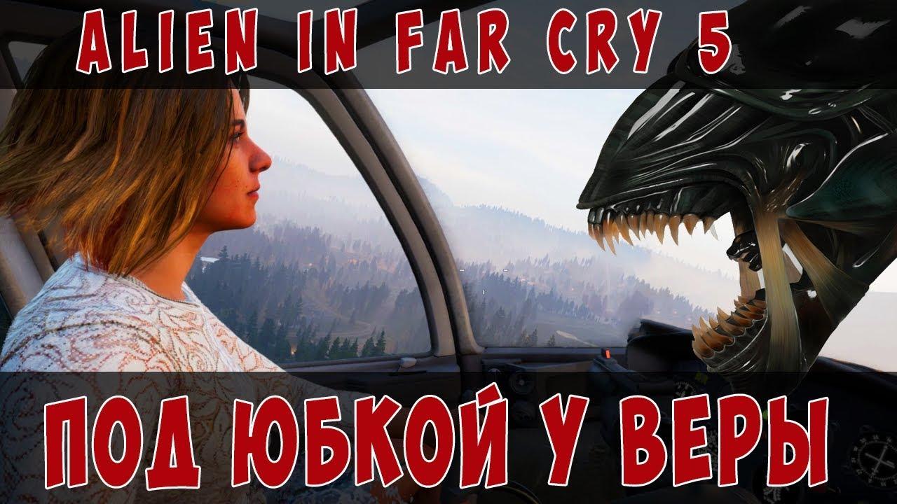 5b9e5d8a2a1 Alien in Far Cry 5 - под юбкой у Веры Сид. Пасхалка от Ubisoft ...