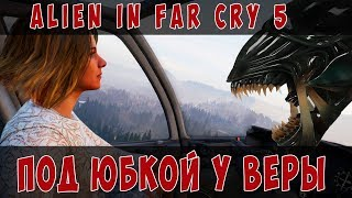 Alien in Far Cry 5 - под юбкой у Веры Сид. Пасхалка от Ubisoft. Чужой в ФК5. Easter eggs in the game