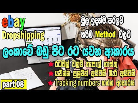ebay dropshipping sinhala ලංකාවේ බඩු පිට රට යවන ආකාරය I ebay direct shipping I sri lanka sinhala
