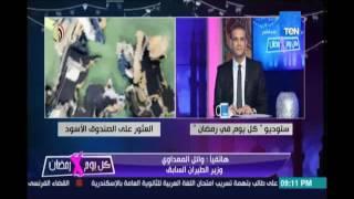 وائل المعداوي وزيرالطيران الأسبق:لا يمكن معرفة أسباب سقوط الطائرة المصرية قبل تحليل الصندوق الأسود