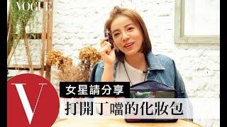 打開丁噹化妝包!除了保養彩妝品必備的還有巧克力跟自製唇膏盒?|女星請分享 |Vogue Taiwan