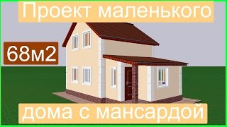 видео Проекты маленьких домов