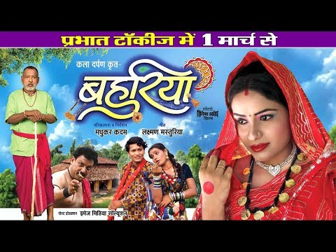 Bahuriya || Up Coming Chhattisgarhi Film - 2019 || Trailer